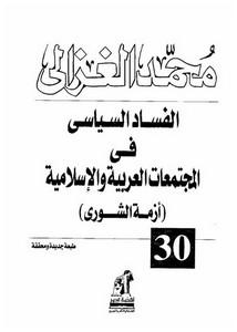 محمد الغزالي-الفساد السياسي في المجتمعات العربية والاسلامية – أزمة الشورى