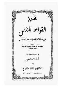كتاب عبدالعزيز صالح pdf