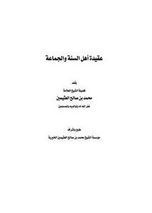 محمد بن صالح العثيمين-تفسير سورة آل عمران