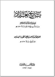 تاريخ بغداد- ط السعادة