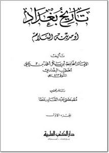 تاريخ بغداد- ط العلمية