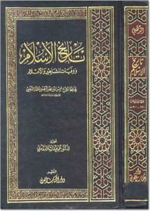 تاريخ الإسلام ووفيات المشاهير والأعلام