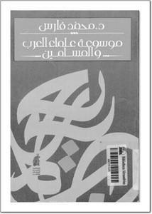 موسوعة علماء العرب والمسلمين