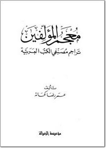 معجم المؤلفين تراجم مصنفي الكتب العربية
