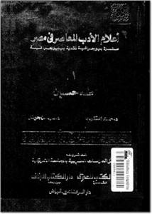 أعلام الأدب المعاصر في مصر، طه حسين، عبد القادر المازني، عبد الرحيم شكري
