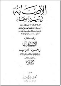 الإصابة في تمييز الصحابة و يليه كتاب الاستيعاب في معرفة الأصحاب لابن عبد البر