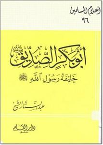 أبو بكر الصديق رضي الله عنه خليفة رسول الله صلى الله عليه وسلم- دار القلم