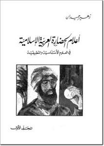 أعلام الحضارة العربية الإسلامية في العلوم الإساسية والتطبيقية