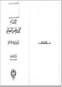 الإمام محمد بن الحسن الشيباني وأثره في الفقه الإسلامي- الدسوقي