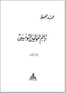 تراجم المؤلفين التونسيين