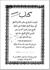 كتاب الخيرات الحسان في مناقب الإمام الأعظم أبي حنيفة النعمان