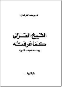 الشيخ الغزالي كما عرفته رحلة نصف قرن