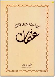 تحفة العجلان في فضائل عثمان