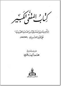 كتاب المقفى الكبير تراجم مغربية ومشرقية من الفترة العبيدية