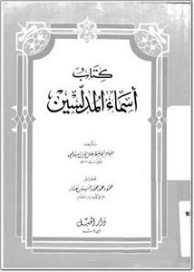 كتاب أسماء المدلسين