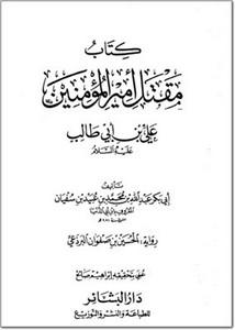 كتاب مقتل أمير المؤمنين علي بن أبي طالب عليه السلام