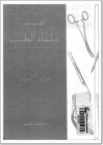 موسوعة علماء الطب مع اعتناء خاص بالأطباء العرب