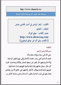 أزهار الرياض في أخبار القاضي عياض