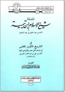 ترجمة شيخ الإسلام ابن تيمية في التاريخ الكبير المقفى في تراجم أهل مصر و الواردين إليها