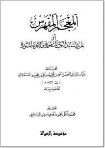 المعجم المفهرس أو تجريد أسانيد الكتب المشهورة والأجزاء المنثورة