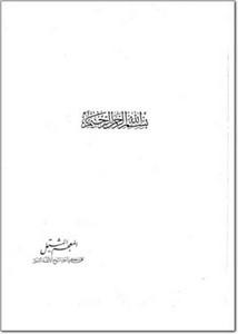 المعجم المشتمل على أسماء شيوخ الأئمة النبل
