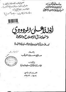 أبو الأعلى الودودي ومنهاجه في الإصلاح والدعوة