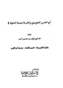 أبو الحسن الماوردي وكتاب نصيحة الملوك