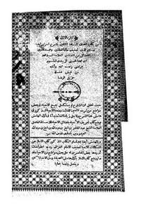 إتحاف السادة المتقين شرح إحياء علوم الدين للزبيدي -01 ط مصر