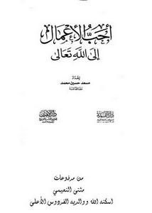 احب الأعمال الى الله تعالى – مسعد حسين محمد