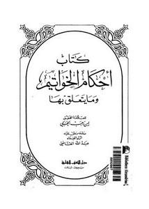 أحكام الخواتيم لابن رجب