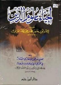 إحياء علوم الدين – ط ابن حزم