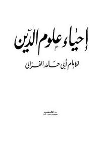 إحياء علوم الدين وبهامشه تخريج أحاديث الإحياء – ط دار الشعب