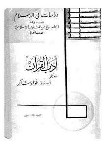 أدب القرآن