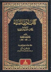 أدب النساء الموسوم بكتاب الغاية والنهاية – عبد الملك بن حبيب