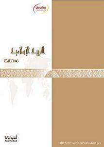 التربية الإسلامية (2)