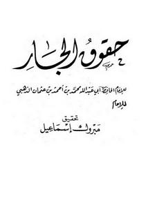 حقوق الجار للذهبي-ت مبروك إسماعيل