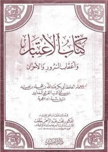 رسائل ابن أبي الدنيا-الاعتبار وأعقاب السرور والاحزان لابن أبي الدنيا