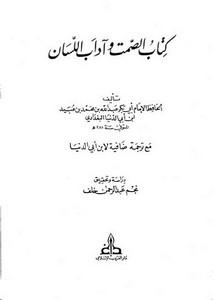رسائل ابن أبي الدنيا-الصمت وآداب اللسان مع ترجمة ضافية لابن أبي الدنيا