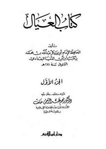 رسائل ابن أبي الدنيا-كتاب العيال لابن أبي الدنيا