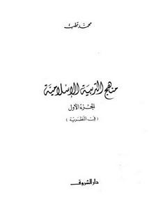 منهج التربية الإسلامية 1-2